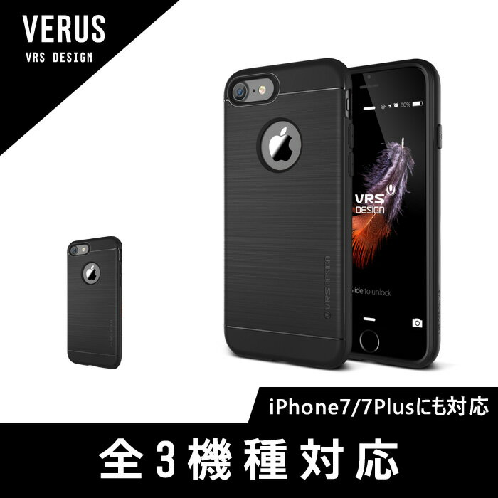 iPhone7 Plus ケース 耐衝撃 衝撃 吸収 シンプル デザイン TPU 薄型 ソフト カバー アイフォン7プラス 側面全方向 フルカバー 落下 衝撃吸収 ケース アイホン7プラス 対応 VRS Design VERUS Simpli Fit