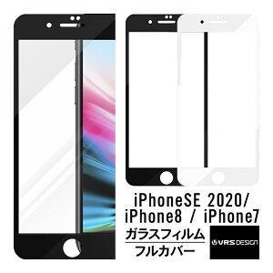 iPhone SE2 SE 2020 iPhone8 ガラスフィルム フルカバー 全面 保護 フィルム 硬度 9H 3D ガラス 液晶保護フィルム3D ラウンドエッジ 加工 飛散防止 指紋防止 全面カバー ガラス [ iPhoneSE2 第2世代 iPhone 8 i