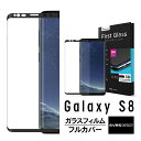 Galaxy S8 ガラスフィルム フルカバー 全面 保護 フィルム 硬度 9H ガラス 液晶保護フィルム 3D ラウンドエッジ 加工 …