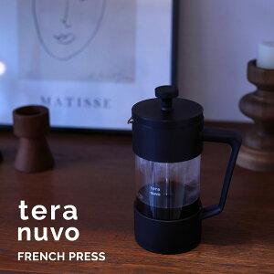 Teranuvo コーヒー フレンチプレス コーヒーメーカー 大容量 フィルター不要 プレス式 メーカー おいしい 珈琲 簡単 抽出 コーヒープレス ステンレス / ガラス 製 フレンチプレスコーヒーメー