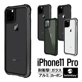 iPhone 11 Pro ガラスケース 耐衝撃 クリア 衝撃 吸収 アルミ / カーボン × ガラス ハイブリッド 透明 ハード カバー 対衝撃 スマホケース スマホカバー 携帯ケース スマートフォンケース [ Apple iPhone11Pro iPhone11 Pro アイフォン11プロ ] SwitchEasy GLASS REBEL