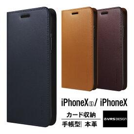 iPhone Xs iPhone X ケース 手帳型 本革 手帳 レザー カバー ベルト なし マグネット なし 高級 ハンドメイド 手帳型ケース カード 収納 付 薄型 軽量 カバー Qi ワイヤレス 充電 対応 Apple iPhoneXs iPhoneX アイフォンXs アイフォンX VRS Genuine Leather Diary
