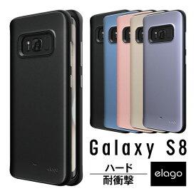 Galaxy S8 ケース 耐衝撃 衝撃 吸収 ハイブリッド 薄型 スリム ハード カバー 側面 カバー 落下 対衝撃 ケース ギャラクシーS8 SC-02J SCV36 Samsung GalaxyS8 対応 elago エラゴ GRIP HYBRID