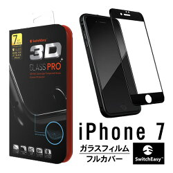 iPhone7ガラスフィルムSwitchEasyGlassPro全面保護3Dフルカバー気泡ゼロ/防指紋/飛散防止強化ガラスフィルムSwitchEasyGLASSケース対応モデルforAppleiPhone7【国内正規品】