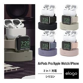AirPods Pro / Apple Watch 充電 スタンド 2in1 充電器 シリコン スタンド 純正 USB-C - Lightning ケーブル のみ対応 卓上 アクセサリ [ AirPodsPro & AppleWatch Series5/4/3/2/1 エアーポッズプロ アップルウォッチ アイフォン 各種 対応 ] elago MINI CHARGING HUB PRO