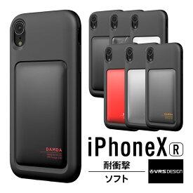 iPhone XR ケース 耐衝撃 衝撃 吸収 ハイブリッド 薄型 ソフト スリム カバー 対衝撃 スマホケース うす型 軽量 薄い 軽い おしゃれ スマホカバー 携帯ケース スマートフォンケース [ Apple iPhoneXR アイホンXR アイフォンXR ] VRS DESIGN High Pro Shield