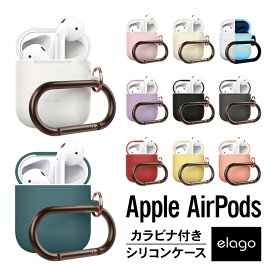 AirPods ケース カラビナ 付 シリコン カバー 耐衝撃 傷防止 落下防止 アクセサリー イヤホン ケース カバー [ Apple AirPods 1 第1世代 MMEF2J/A / AirPods 2 第2世代 MRXJ2J/A MV7N2J/A MR8U2JA Wireless Charging Case 対応 エアーポッズ ] elago HANG CASE