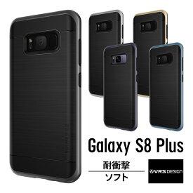 Galaxy S8 Plus ケース 耐衝撃 米軍 MIL 規格 衝撃 吸収 ハイブリッド 薄型 スリム ハード カバー ギャラクシーS8プラス SC-03J SCV35 側面 カバー 落下 衝撃吸収 ケース Samsung GalaxyS8 Plus 対応 Qi ワイヤレス 充電 対応 VRS Design VERUS High Pro Shield