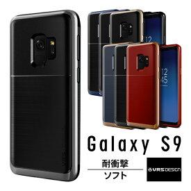 Galaxy S9 ケース 耐衝撃 衝撃 吸収 ハイブリッド 薄型 スリム ハード カバー 衝撃に強い 落下に強い 対衝撃 ケース Qi ワイヤレス 充電 対応 Samsung GalaxyS9 ギャラクシー S9 SC-02K SCV38 VRS DESIGN High Pro Shield