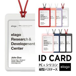 elago パスケース 縦型 IDカードホルダー シリコン × ポリカーボネート たて型 ハード ケース ネックストラップ 付き ID カードホルダー カードケース 社員証入れ 定期入れ ネームタグ ネーム