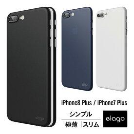 iPhone8 Plus ケース iPhone7 Plus ケース 薄型 0.4mm 極薄 シンプル デザイン スリム ハード カバー 超薄 軽量 の 薄い ポリプロピレン ケース 本体 そのままのサイズ スマホケース アイフォン8プラス アイフォン7プラス アイホン8プラス 対応 elago エラゴ INNER CORE