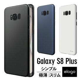 Galaxy S8+ ケース 薄型 0.3mm 極薄 シンプル デザイン スリム ハード カバー 超薄 軽量 の 薄い ポリプロピレン ケース 本体 そのままのサイズ スマホケース ギャラクシーS8+ SC-03J SCV35 Samsung Galaxy S8 Plus S8Plus 対応 elago エラゴ INNER CORE