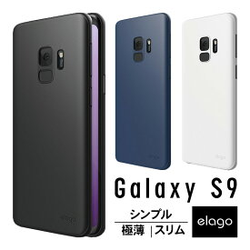 Galaxy S9 ケース 薄型 0.5mm 極薄 シンプル デザイン スリム ハード カバー 超薄 軽量 薄い ポリプロピレン ケース 本体 そのまま 薄 サイズ スマホケース Qi ワイヤレス 充電 対応 Samsung GalaxyS9 ギャラクシー S9 elago INNER CORE