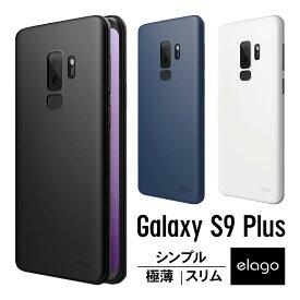 Galaxy S9+ ケース 薄型 0.5mm 極薄 シンプル デザイン スリム ハード カバー 超薄 軽量 薄い ポリプロピレン ケース 本体 そのまま 薄 サイズ スマホケース Qi ワイヤレス 充電 対応 Samsung Galaxy S9 Plus ギャラクシー S9+ elago INNER CORE