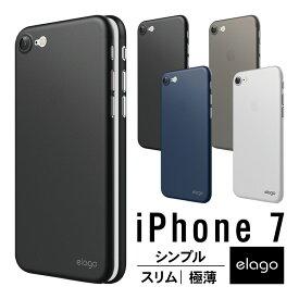 iPhone7 ケース 薄型 0.3mm 極薄 シンプル デザイン スリム ハード カバー 超薄 軽量 の 薄い ポリプロピレン ケース 本体 そのままのサイズ スマホケース アイフォン7 アイホン7 Apple iPhone 7 対応 elago エラゴ INNER CORE