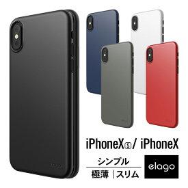 iPhone Xs iPhone X ケース 薄型 0.5mm 極薄 シンプル デザイン スリム ハード カバー 超薄 軽量 薄い ポリプロピレン ケース 本体 そのまま 薄 サイズ スマホケース Qi ワイヤレス 充電 対応 Apple iPhoneXs iPhoneX アイフォンXs アイフォンX elago INNER CORE