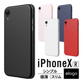 iPhone XR ケース 薄型 0.5mm 極薄 シンプル デザイン スリム ハード カバー 超薄 軽量 薄い ポリプロピレン ケース 本体 そのまま 薄 サイズ スマホケース Qi ワイヤレス 充電 対応 Apple iPhoneXR アイホンXR アイフォンXR elago INNER CORE