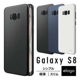 Galaxy S8 ケース 薄型 0.3mm 極薄 シンプル デザイン スリム ハード カバー 超薄 軽量 の 薄い ポリプロピレン ケース 本体 そのままのサイズ スマホケース ギャラクシーS8 SC-02J SCV36 Samsung GalaxyS8 対応 elago エラゴ INNER CORE