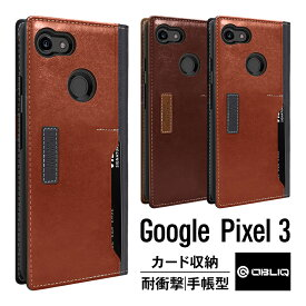 Google Pixel 3 ケース 手帳型 耐衝撃 衝撃 吸収 マグネット なし 薄型 手帳 レザー カバー カード 収納 付 衝撃に強い 落下に強い 対衝撃 ケース 側面 全方向 カバー [ Google Pixel3 グーグル ピクセル 3 ] OBLIQ K3 Wallet