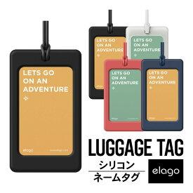 スーツケース ネームタグ 旅行カバン ゴルフバッグ 用 シリコン 製 ラゲージタグ ストラップ 付 ネームホルダー キャリーケース おしゃれ な 縦 方向 シンプル メンズ レディース ユニセックス デザイン elago エラゴ LUGGAGE TAG