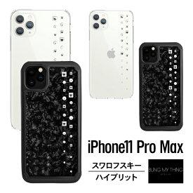 iPhone 11 Pro Max ケース クリア / ブラック スワロフスキー キラキラ ラインストーン 薄型 スリム カバー シンプル おしゃれ スマホケース レディース 女性 女子 かわいい スマホカバー [ iPhone11 Pro Max アイフォン11プロマックス 対応 ] Bling My Thing LUX