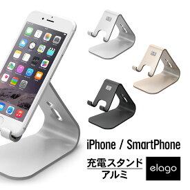 スマホスタンド アルミ iPhone 充電 スタンド 高級 ピュアアルミ 使用 アルミスタンド 各種 スマホ スマートフォン 対応 おしゃれ シンプル ミニマル デザイン 充電台 充電ドック Apple iPhone X iPhone8 Plus iPhone7 Plus iPhone6s Plus iPhone SE 対応 elago M2 STAND