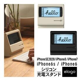 iPhone8 iPhone7 iPhone6s iPhone6 スタンド iPhone 充電 スタンド シリコン 製 スマホスタンド 傷防止 設計 おしゃれ レトロ Mac ディスプレイ シンプル ミニマル デザイン アイフォン8 アイフォン7 アイフォン6s アイフォン6 対応 elago エラゴ M4 STAND