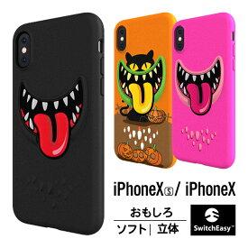 iPhone Xs iPhone X ケース おもしろ デザイン 3D 立体 TPU 耐衝撃 衝撃 吸収 ソフト カバー 面白い おしゃれ デザイン 対衝撃 衝撃に強い 落下に強い スマホケース Qi ワイヤレス 充電 対応 Apple iPhoneXs iPhoneX アイフォンXs アイフォンX SwitchEasy Monsters