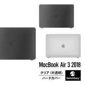 MacBook Air 2019 / 2018 13 インチ ケース 半透明 クリア ハード カバー 薄型 スリム シェル 透明 シンプル カバー 軽量 薄い 極薄 全面保護 フルカバー ケース [ Apple MacBookAir マックブックエアー 2019年 / 2018年 モデル 13インチ ] SwitchEasy NUDE