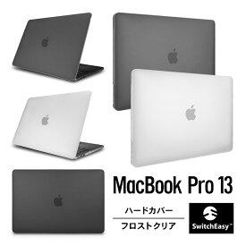 MacBook Pro 13 ケース 半透明 フロスト クリア ハードケース 薄型 透明 カバー 傷防止 保護 アクセサリー [ MacBookPro 13インチ 2019 2018 2017 2016 Touch Bar 搭載 非搭載 兼用 マックブックプロ 13インチ A1706 / A1989 / A2159 / A1708 対応 ] SwitchEasy NUDE