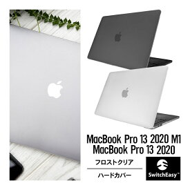 MacBook Pro 13 ケース 2020 フロスト クリア 薄型 透明 シェル ハード カバー 指紋 防止 ハードケース 傷防止 防指紋 保護 アクセサリー [ MacBookPro 13インチ マックブックプロ 13インチ 2020年モデル A2289 / A2251 対応 ] SwitchEasy NUDE
