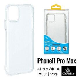iPhone 11 Pro Max ケース クリア ソフト タイプ 耐衝撃 衝撃 吸収 TPU 薄型 スリム 透明 カバー ストラップホール 付 対衝撃 スマホケース うす型 軽量 薄い 軽い スマホカバー スマートフォンケース [ Apple iPhone11 Pro Max アイフォン11プロマックス ] Corallo NU CLEAR