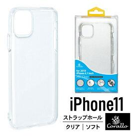 iPhone 11 ケース クリア ソフト タイプ 耐衝撃 衝撃 吸収 TPU 薄型 スリム 透明 カバー ストラップホール 付 対衝撃 スマホケース うす型 軽量 薄い 軽い スマホカバー 携帯ケース スマートフォンケース [ Apple iPhone11 アイホン11 アイフォン11 ] Corallo NU CLEAR
