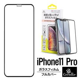 iPhone 11 Pro ガラスフィルム 全面 保護 指紋 防止 フィルム 日本製 ガラス 使用 気泡防止 全面保護 3D 強化ガラス 硬度 9H ガラス 全画面 フルカバー 保護フィルム 防指紋 全面カバー ガラス [ Apple iPhone11Pro iPhone11 Pro アイフォン11プロ ] Corallo NU EDGE GLASS