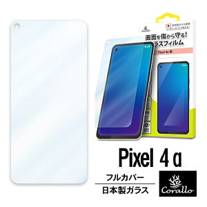 Pixel4a ガラスフィルム 全面 保護 指紋 防止 フィルム 日本製 ガラス 使用 気泡防止 全面保護 3D 強化ガラス 硬度 9H 高透過率 ガラス 全画面 フルカバー 保護フィルム 防指紋 全面カバー ガラス