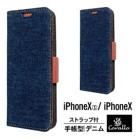 iPhone Xs iPhone X ケース 手帳型 デニム ストラップ 付き マグネット 式 ベルト スタンド 機能 薄型 スリム 手帳 ジーンズ 生地 カバー ストラップホール 付 側面 全方向 カバー カード 収納 ポケット 付 Apple iPhoneXs アイフォンXs アイフォンX 対応 Corallo NU JEANS