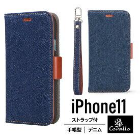 iPhone 11 ケース 手帳型 デニム 生地 ストラップ 付き 薄型 スリム 手帳 レザー カバー マグネット ベルト / カード 収納 スマホケース スタンド / ストラップホール ジーンズ スマホカバー 携帯ケース [ Apple iPhone11 アイホン11 アイフォン11 ] Corallo NU JEANS