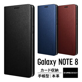 Galaxy Note 8 ケース 手帳型 本革 ハンドメイド 高級 レザー ベルトなし マグネット なし 薄型 スリム 手帳 カバー ギャラクシーノート8 SC-01K SCV37 カード 収納 ポケット 付き サムスン Samsung Galaxy Note8 対応 Qi ワイヤレス 充電 対応 VRS Design VERUS Native S