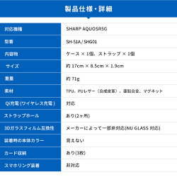 AQUOSR5Gケース手帳型ストラップ付きマグネット式ベルト薄型スリム手帳レザーカバーカード収納付スマホケーススタンド/ストラップホール付きスマホカバースマートフォンケース[SHARPAQUOSR5GアクオスR5GSH-51A/SHG01対応]CoralloNU