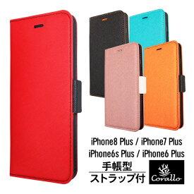 iPhone8 Plus iPhone7 Plus iPhone6s Plus iPhone6 Plus ケース 手帳型 ストラップ 付き マグネット ベルト スタンド 薄型 手帳 レザー カバー ストラップホール カード 収納 付 アイフォン8プラス アイフォン7プラス アイフォン6sプラス アイフォン6プラス 対応 Corallo Nu