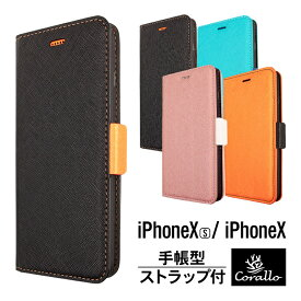 iPhone Xs iPhone X ケース 手帳型 ストラップ 付き マグネット 式 ベルト スタンド 機能 薄型 スリム 手帳 レザー カバー ストラップホール 付 側面 全方向 カバー カード 収納 ポケット 付 Apple iPhoneXs iPhoneX アイフォンXs アイフォンX 対応 Corallo NU