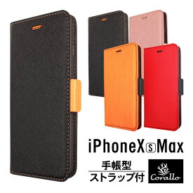 iPhone Xs Max ケース 手帳型 ストラップ 付き マグネット 式 ベルト スタンド 機能 薄型 スリム 手帳 レザー カバー ストラップホール 付 側面 全方向 カバー カード 収納 ポケット 付 Apple iPhoneXs Max アイフォンXsマックス 対応 Corallo NU