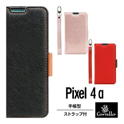 Pixel4aケース手帳型ストラップ付きマグネット式ベルト薄型スリム手帳レザーカバーカード収納付スマホケーススタンド/ストラップホール付きスマホカバースマートフォンケース[GooglePixel4aグーグルピクセル4a対応]CoralloNU