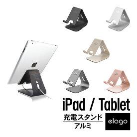 タブレット スタンド アルミ iPad 充電 スタンド 高級 ピュアアルミ 使用 アルミスタンド 各種 iPad タブレット PC 対応 おしゃれ シンプル ミニマル デザイン 充電台 充電ドック iPad Pro 9.7 iPad Air2 iPad Air iPad mini4 mini3 iPad mini2 対応 elago エラゴ P2 STAND