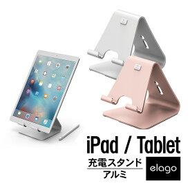 タブレット スタンド アルミ iPad 充電 スタンド 高級 ピュアアルミ 使用 アルミスタンド 各種 iPad タブレット PC 対応 おしゃれ シンプル ミニマル デザイン 充電台 充電ドック iPad Pro 10.5 iPad Pro 12.9 iPad 9.7 iPad Air2 iPad Air iPad 対応 elago エラゴ P4 STAND