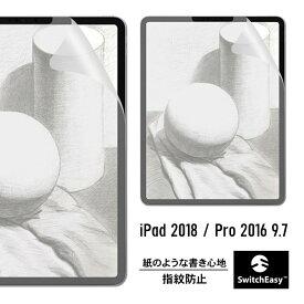 iPad 9.7 2018 / iPad Pro 9.7 2016 ペーパーライク フィルム 紙のような書き心地 防指紋 指紋防止 さらさら 液晶保護フィルム アンチグレア 反射 防止 紙のような質感 [ Apple iPad 9.7インチ アイパッド 2018年 / アイパッドプロ 2016年 9.7インチ ] SwitchEasy Paper Like