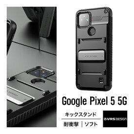 Pixel5 ケース 耐衝撃 TPU 携帯ケース 背面 キック スタンド 付き 衝撃 吸収 ソフト タフ カバー ストラップホール 付き スマホケースQi ワイヤレス 充電 対応 [ Google Pixel 5 グーグル ピクセル 5 ピクセル5 5G 対応 ] VRS Quickstand