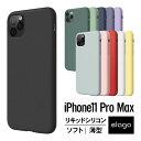 iPhone 11 Pro Max ケース シリコン 薄型 スリム ソフト カバー 耐衝撃 衝撃 吸収 指紋 防止 コーティング / 高品質 リキッドシリコン 使用 スマホケース 純正 品質 うす型 軽量 スマホカバー 携帯ケース [ iPhone11 Pro Max アイフォン11プロマックス ] elago SILICONE CASE