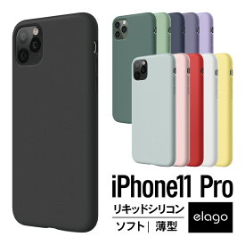 iPhone 11 Pro ケース シリコン 薄型 スリム ソフト カバー 耐衝撃 衝撃 吸収 指紋 防止 コーティング / 高品質 リキッドシリコン 使用 スマホケース 純正 品質 うす型 軽量 スマホカバー 携帯ケース [ Apple iPhone11 Pro アイフォン11プロ 対応 ] elago SILICONE CASE