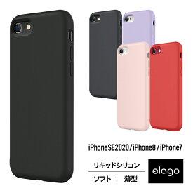 iPhone SE2 SE 2020 iPhone8 ケース シリコン 薄型 スリム ソフト カバー 耐衝撃 衝撃 吸収 指紋 防止 / 高品質 リキッドシリコン スマホケース 純正 品質 スマホカバー [ iPhoneSE2 第2世代 iPhone 8 iPhone7 アイフォンSE2 アイフォン8 対応 ] elago SILICONE CASE
